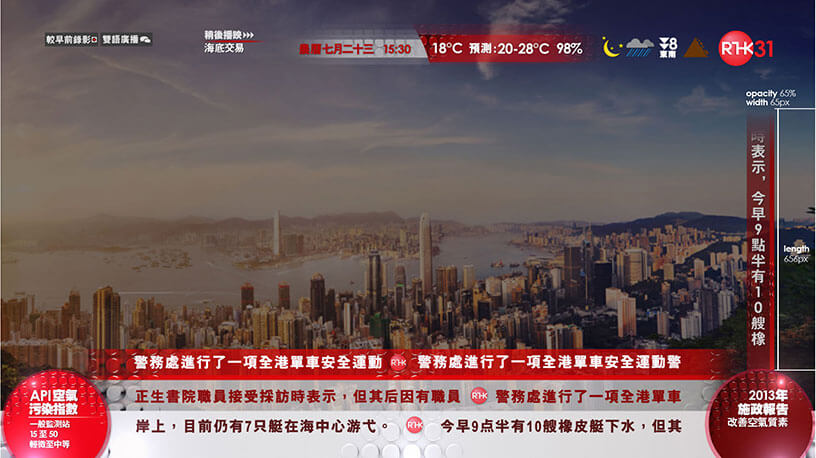 Hong Kong View Screenshot - Channel Branding - RTHK